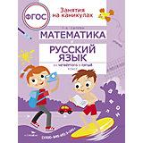 Занятия на каникулах. Математика и русский язык из 4 в 5 класс