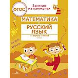 Занятия на каникулах. Математика и русский язык из 2 в 3 класс