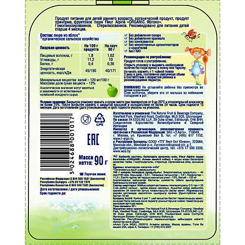 Пюре Fleur Alpine яблоко, с 4 мес, 6 штук от Fleur Alpine