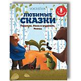 """Книга-диктофон """"Любимые сказки"""" Теремок, Лиса и журавль, Репка"""