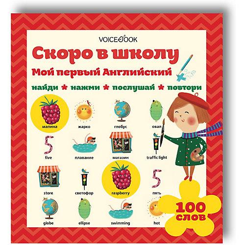 """Интерактивная книга """"Мой первый английский. Скоро в школу"""" от VoiceBook"""