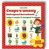 """Интерактивная книга """"Мой первый английский. Скоро в школу"""""""
