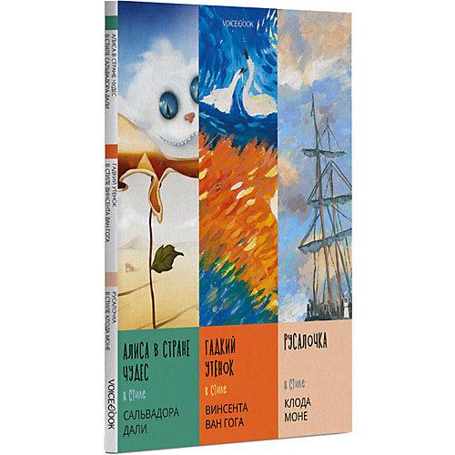 Сборник сказок в стиле великих художников, часть 2 от VoiceBook
