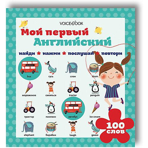 """Интерактивная книга """"Мой первый английский"""" от VoiceBook"""