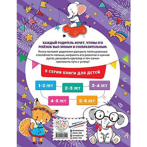 """Обучающее пособие """"Смышленый малыш: для детей 3-4 лет"""", с наклейками от Эксмо"""