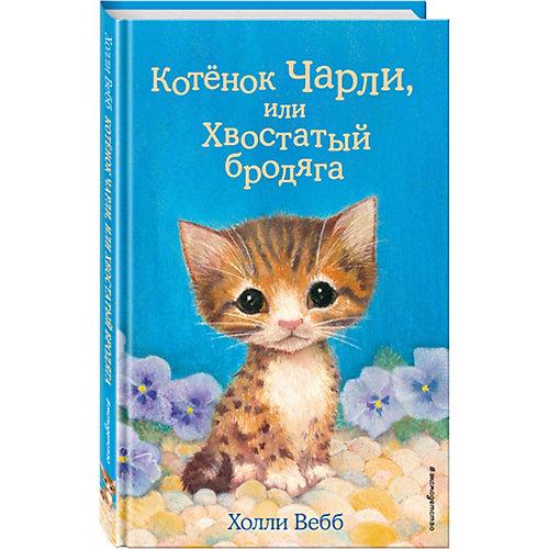 Котёнок Чарли, или Хвостатый бродяга, Вебб Х. от Эксмо