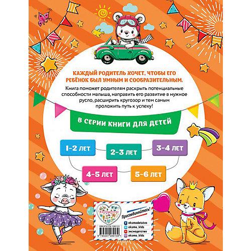 """Обучающее пособие """"Смышленый малыш: для детей 5-6 лет"""", с наклейками от Эксмо"""