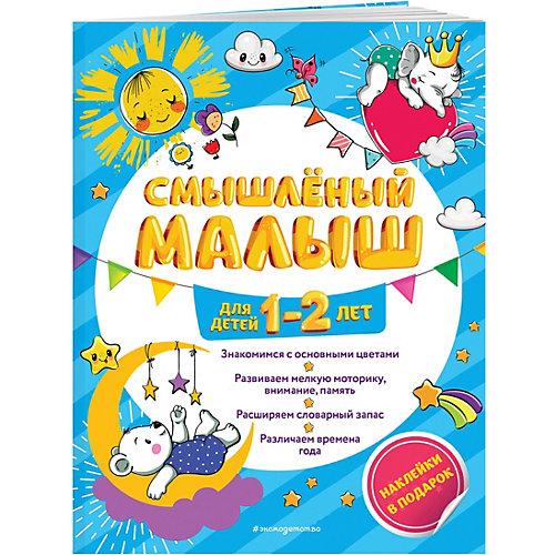 """Обучающее пособие """"Смышленый малыш: для детей 1-2 лет"""", с наклейками от Эксмо"""