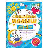 """Обучающее пособие """"Смышленый малыш: для детей 1-2 лет"""", с наклейками"""