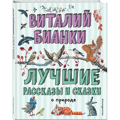 Лучшие рассказы и сказки о природе, Бианки В. от Эксмо