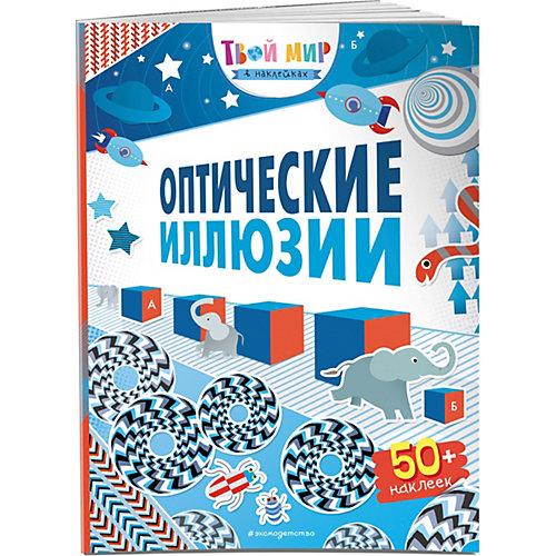 Оптические иллюзии, с наклейками от Эксмо