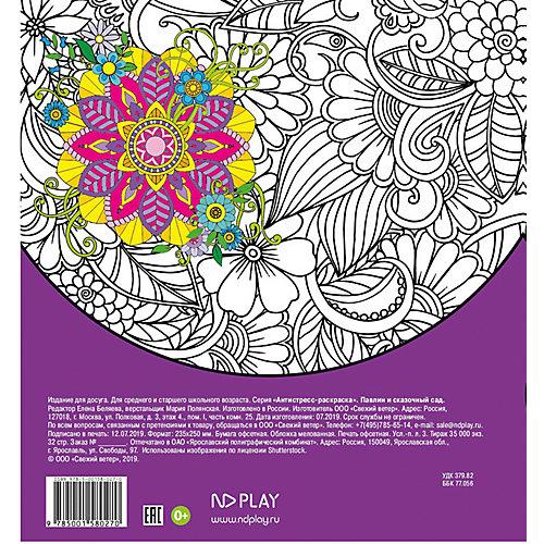 Комплект антистресс-раскрасок №2 от ND Play