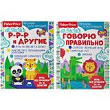 """Комплект книг Fisher Price """"Играем с логопедом №1"""""""