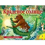 "Книжка-панорамка ""Краденое солнце"", К. Чуковский"
