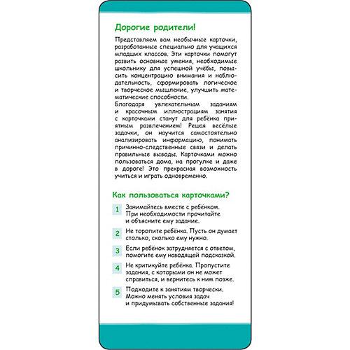 """Лучшие головоломки для сообразительных """"Играй в дороге"""" от Росмэн"""