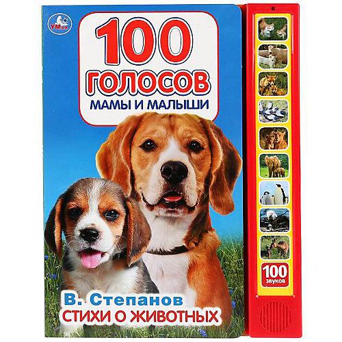 """Музыкальная развивающая книжка-игрушка """"Стихи о животных"""" от Умка"""