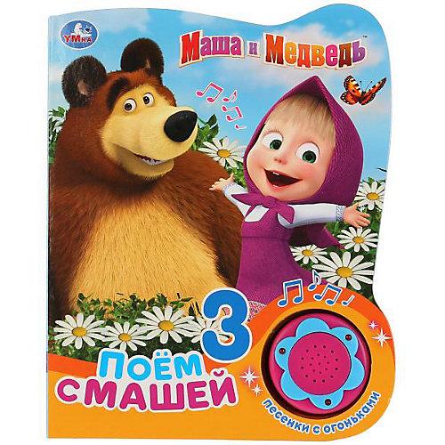 """Музыкальная книга """"Маша и Медведь. Поём с Машей"""", 3 песенки с огоньками от Умка"""