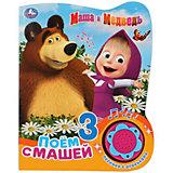 """Музыкальная книга """"Маша и Медведь. Поём с Машей"""", 3 песенки с огоньками"""