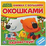 """Книжка с большими окошками """"Мимимишки. Лето, здравствуй!"""""""