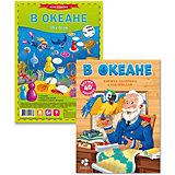 """Книжка-панорама и игра-ходилка """"В океане"""", с наклейками"""