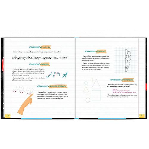 """Как научить ребенка писать быстро и красиво """"Скорописание. 7-13 лет"""" от Филипок и К"""