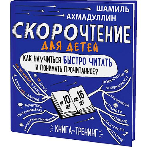 """Книга-тренинг """"Скорочтение. Как научить ребенка быстро читать и понимать прочитанное. 10-16 лет"""" от Филипок и К"""