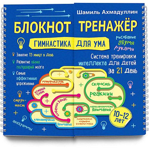"""Система тренировки интеллекта для детей 10-12 лет """"Гимнастика для ума"""" от Филипок и К"""