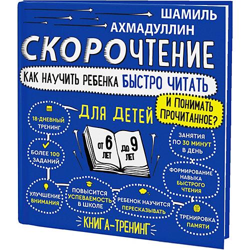 """Книга-тренинг """"Скорочтение. Как научить ребенка быстро читать и понимать прочитанное. 6-9 лет"""" от Филипок и К"""