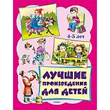 """Сборник """"Лучшие произведения для детей"""""""