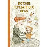 """Сборник """"Поэзия Серебряного века"""""""