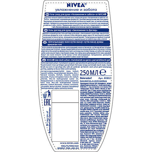 """Гель-уход для душа Nivea """"Увлажнение и забота"""" с маслом миндаля, 250 мл"""