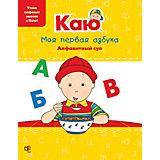 """Книга-игра """"Каю. Моя первая азбука. Алфавитный суп"""""""