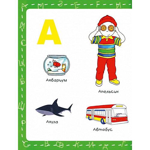 """Книга-игра """"Каю. Моя первая азбука. Алфавитный суп"""" от Мир и Образование"""