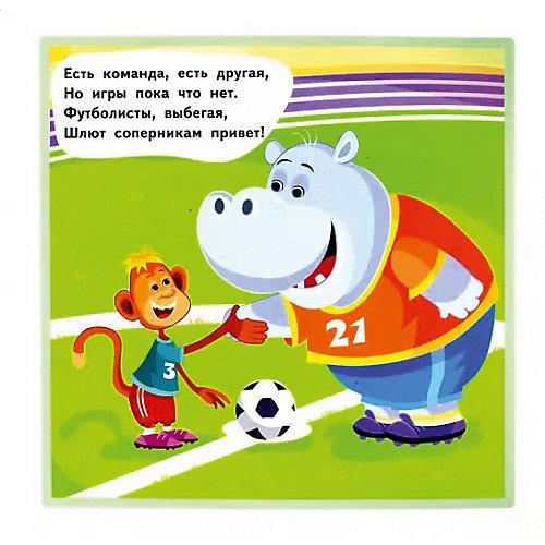 Мой любимый футбол от Мир и Образование