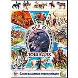 Всё о лошадях. Самая красивая энциклопедия(МЕЛОВКА)