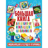 Большая книга для дошколят и младших школьников. Энциклопедия будущего отличника