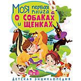 """Детская энциклопедия """"Моя первая книга о собаках и щенках"""""""