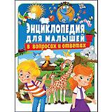 Энциклопедия для малышей в вопросах и ответах