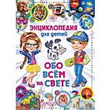 Энциклопедия для детей. Обо всём на свете(МЕЛОВКА)