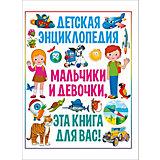 """Детская энциклопедия """"Мальчики и девочки, эта книга для вас!"""""""