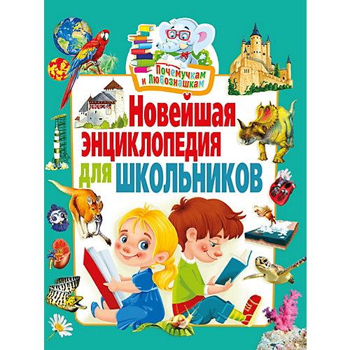 Новейшая энциклопедия для школьников от Владис