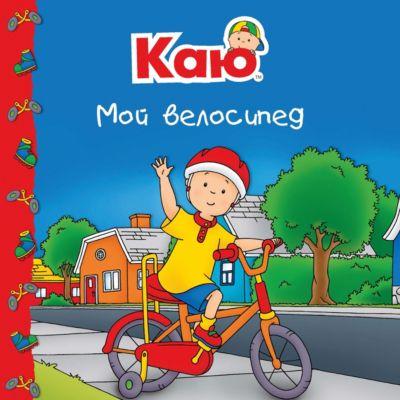 Каю. Мой велосипед