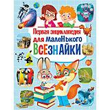 Первая энциклопедия для маленького всезнайки