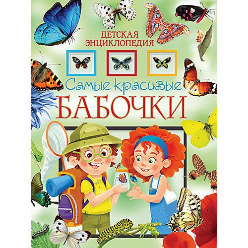"""Детская энциклопедия """"Самые красивые бабочки"""" от Владис"""