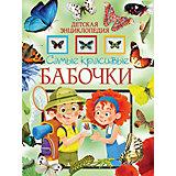 """Детская энциклопедия """"Самые красивые бабочки"""""""