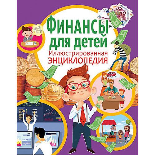 Финансы для детей. Иллюстрированная энциклопедия от Владис