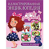Иллюстрированная энциклопедия только для девочек