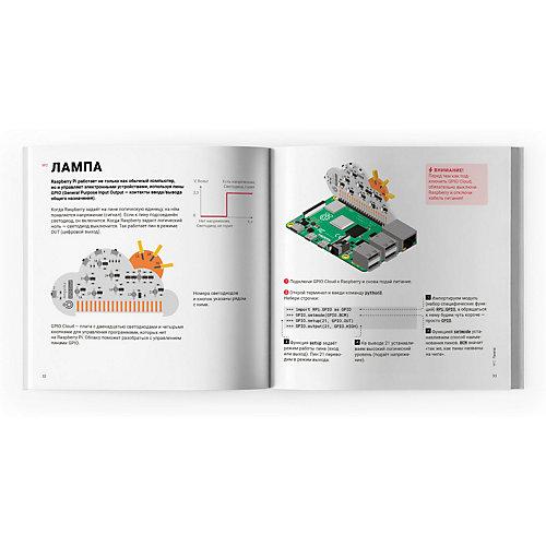 Набор Amperka «Малина» v4 на базе Raspberry Pi 4, 1 ГБ от Амперка