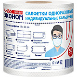 """Комплект защитных масок-салфеток Smart """"Эконом № 50"""", в рулоне"""
