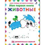 """Активити-книжка """"Моя первая книга. Животные"""""""